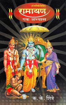 Ramayan Ek Abhyas