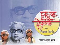 P. L. Deshpande Yaanche Nivdak Vinod