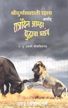 Shridurgasaptashati Rahasya Arthat Ratrandin Amha Yuddhacha Prasang