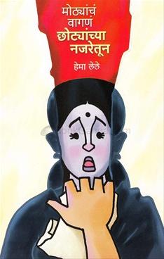 Mothyancha Vagana Chhotanchya Najaretun