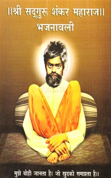 Shri Sadguru Shankar Maharaj Bhajanavali