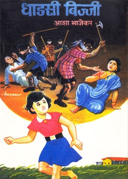 Dhadasi Bijji