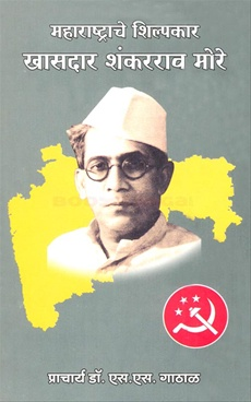 Maharashtrache Shilpakar Khasdar Shankarrao More