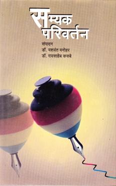 Samyak Parivartan