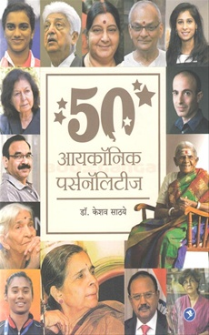50 Iconic Personalities