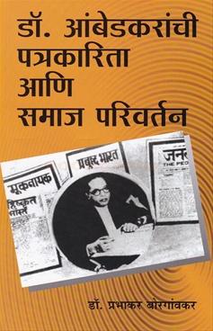 Dr. Ambedkaranchi Patrakarita Ani Samaj Parivartan