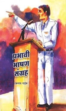 Prabhavi Bhashan Sangraha