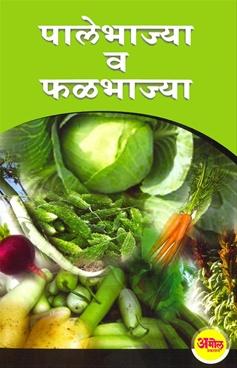 Palebhajya Va Falbhajya