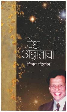 Vedh Adnyatacha