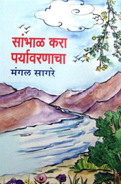 Sambhal Kara Paryavaranacha