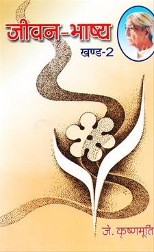 Jivan Bhashy Khand : 2 (Hindi)