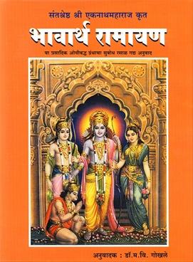 Santshreshth Shri Eknathmaharaj Krut Bhavarth Ramayan