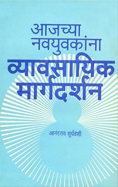 Ajachya Navyuvakanna Vyavasayik Margadarshan