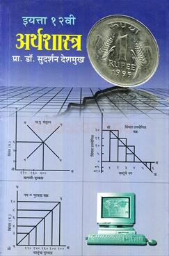 Iyata 12 Vi Arthshastra