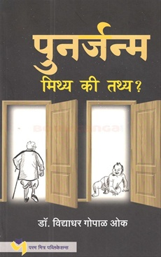 Punarjanm Mithya Ki Tathy