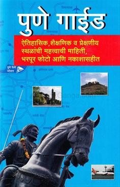 Pune Guide (Marathi)