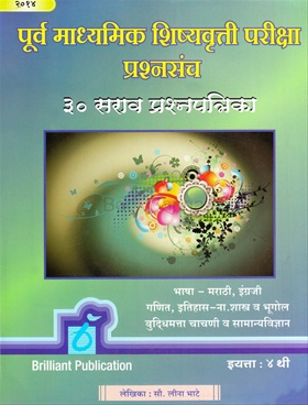 Purva Madhyamik Shishyavrutti Pariksha Prashna Sanch 2014