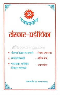 Sanskar Pradipika ( Marathi )