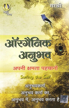 Organic Anubhav (Hindi)