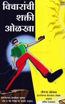 Vicharanchi Shakti Olakha