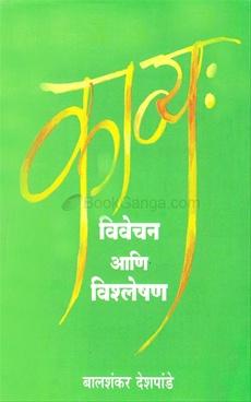 Kavya : vivechan ani vishleshan