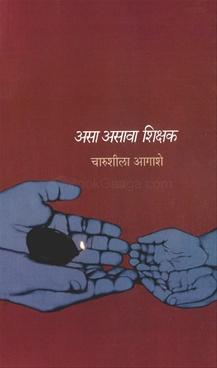 Asa Asava Shikshak