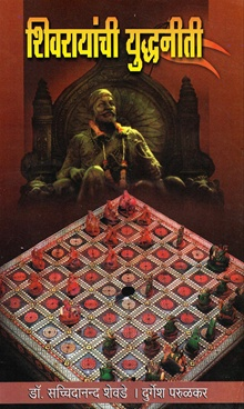 Shivrayanchi Yuddhaniti