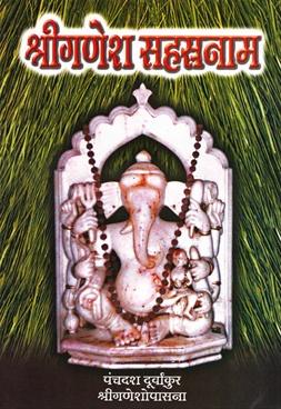 Shriganesh Sahastranam : Panchdash Durvankur