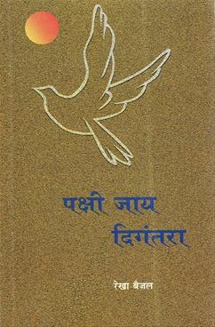 Pakshi Jay Digantara