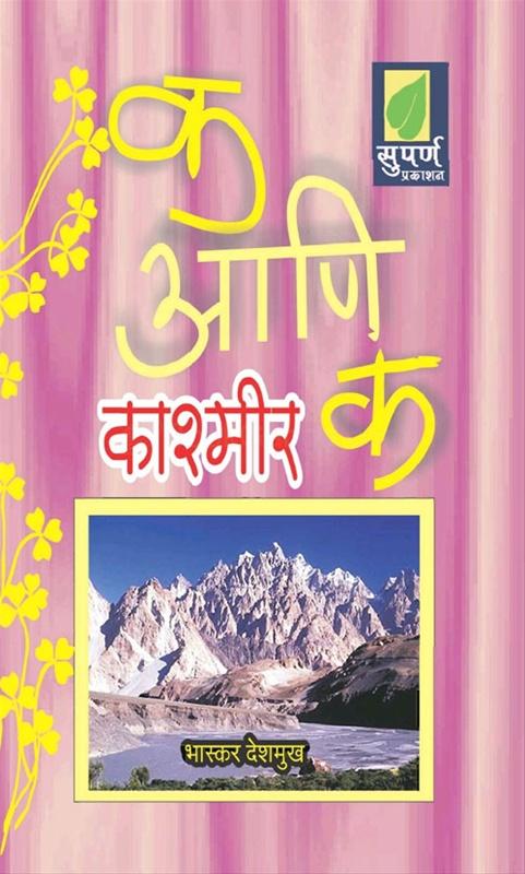 क आणि क काश्मीर