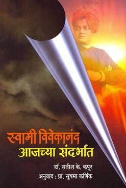Swami Vivekanand Ajachya Sandarbhat