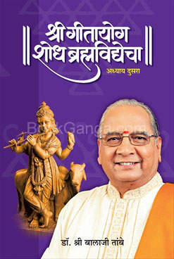 Shri Gitayog : Shodh Brahmavidyecha – Adhyay Dusra