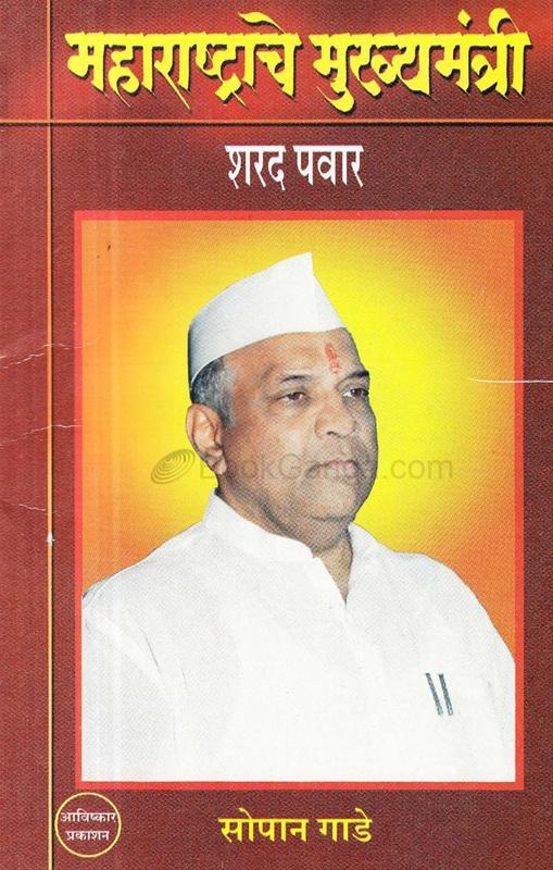 महाराष्ट्राचे मुख्यमंत्री - संच