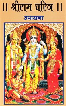 Shriram Charitra