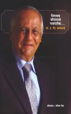Niramay Jivnache Pathadarshak