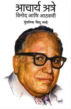 Acharya Atre Vinod Ani Athavani