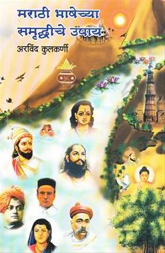 Marathi Bhashechya Samruddhiche Upay