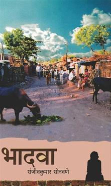 Bhadawa