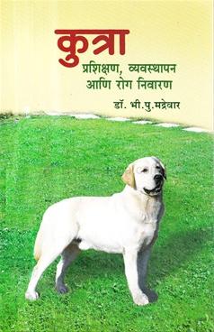 Kutra Prashikshan Vyavstapan Ani Rog Nivaran