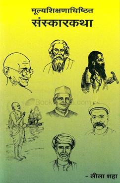 Mulyashikshnadhishtit Sanskar Katha