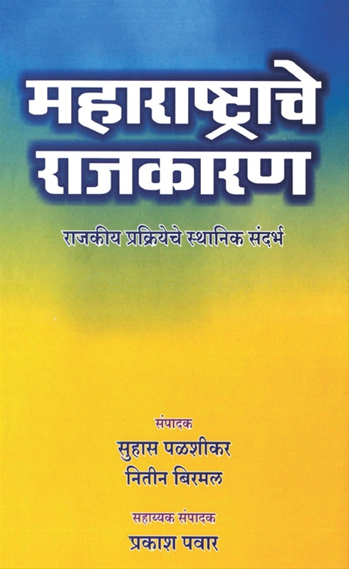 महाराष्ट्राचे राजकारण