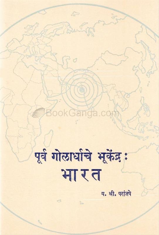 पूर्व गोलार्धाचे भूकेंद्र : भारत