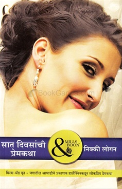 Sat Divasanchi Premkatha (Mills & Boon Series)