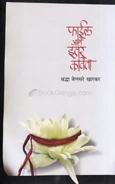 file Ani Itar Kavita