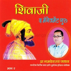 Shivaji The Management Guru Bhag 2 (CD)