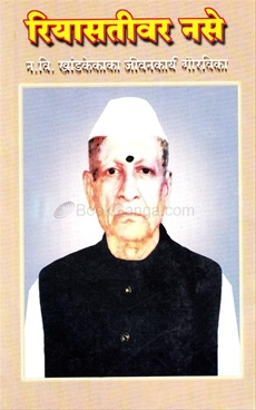 Riyasativar Nase