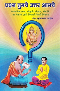 Prashna Tumache Uttar Amche