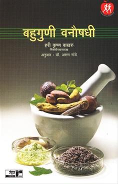 Bahuguni Vanaushadhi