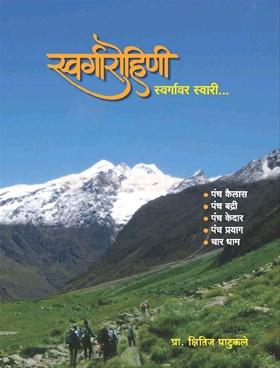 Swargarohini : Swargavar Swari