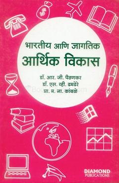 Bhartiy Ani Jagtik Arthik Vikas -R G Paithankar